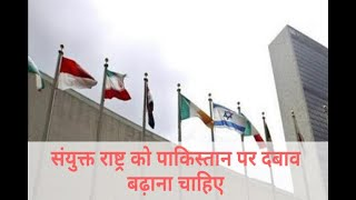 In Graphics: United Nations should increase pressure on Pakistan: US - ABPNEWSTV