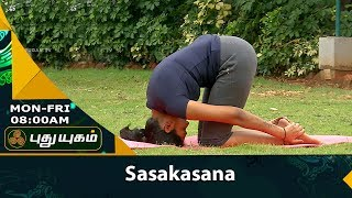 Sasakasana  | Yoga For Health | Morning Cafe 26-07-2017  PuthuYugam TV Show