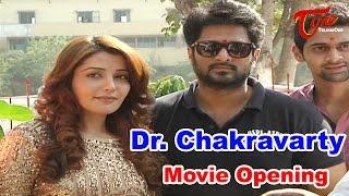 Dr Chakravarty Movie Opening - TELUGUONE