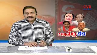 కామ్రేడ్ల కేక | Left Parties Organized Maha Garjana Sabha in Vijayawada | CVR NEWS - CVRNEWSOFFICIAL