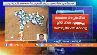 Kotaru Abaya Chowdary and Chintamaneni Prabhakar Competitive Protests in Gopannapalem | iNews - INEWS