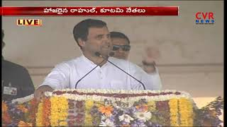 Rahul Gandhi Speech at Tandur Public Meeting | Congress Bahiranga Sabha | CVR News - CVRNEWSOFFICIAL