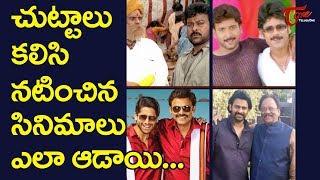 చుట్టాలు కలిసి నటించిన సినిమాలు ఎలా ఆడాయి? | Tollywood Family Members Movies | TeluguOne - TELUGUONE
