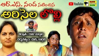#ARISALALOLLI #3Telugu #Letast#Comedy #Shortfilm by #RSNanda #saddanna Comedy - YOUTUBE