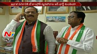 Telangana Congress In-charge R C Khuntia to Come Hyderabad Today || NTV - NTVTELUGUHD