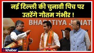 Gautam Gambhir Joins BJP गौतम गंभीर बीजेपी में शामिल हुए, नई दिल्ली लोक सभा सीट से चुनाव लड़ सकते है - ITVNEWSINDIA