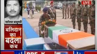 Pulwama Incident: जम्मू में शहीद जवान को आखिरी विदाई - ITVNEWSINDIA