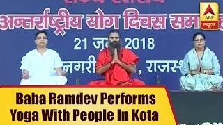 International Yoga Day 2018: Baba Ramdev performs yoga with 2 lakh people in Kota - ABPNEWSTV