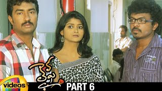 Life Latest Telugu Full Movie HD | Yadha Kumar | Kasturi | Alekhya | Latest Telugu Movies | Part 6 - MANGOVIDEOS
