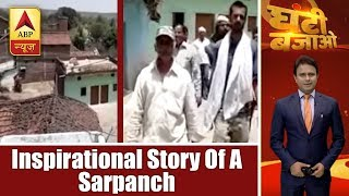 Ghanti Bajao: Inspirational story of a Sarpanch who transformed the fate of MP's village - ABPNEWSTV