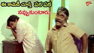 Brahmanandam And Babu Mohan Latest Telugu Comedy Scenes || NavvulaTV - NAVVULATV