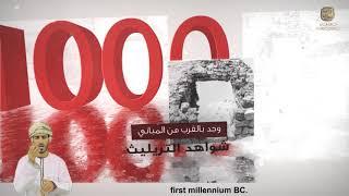 سلسلة آثار عمان جذورنا الأولى -الأثر الثلاثون موقع هانون بولاية ثمريت