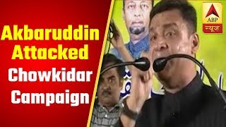 Akbaruddin Owaisi attacks PM Narendra Modi over 'Chowkidar campaign' - ABPNEWSTV