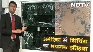 सिंपल समाचार: अमेरिका में लिंचिंग का भयानक इतिहास - NDTVINDIA