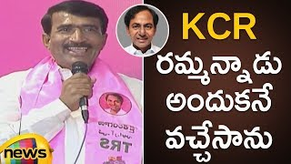 Vanteru Prathap Sensational Comments on KCR After Joining In TRS Party | Telangana News Updates - MANGONEWS