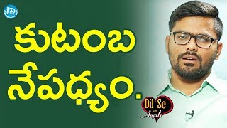 Ajay Kumar Reddy About His Family Background || Dil Se With Anjali - IDREAMMOVIES