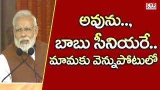 అవును, బాబు సీనియరే.. మామకు వెన్నుపోటు | రాహుల్ పై మోదీ సెటైర్ | Modi on Chandrababu &Rahul Aliance - CVRNEWSOFFICIAL