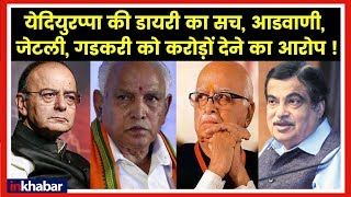 BS Yeddyurappa Accused Of Rs. 1,800 Crore Payoffs; Fact Check  बीएस येदयुरप्पा - ITVNEWSINDIA