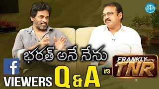 Q&A With Bharat Ane Nenu Director Koratala Siva || Frankly With TNR - Q&A With Viewers #3 - IDREAMMOVIES