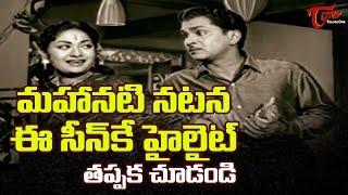 మహానటి నటన ఈ సీన్ కే హైలైట్ తప్పక చూడండి | Savitri Ultimate Movie Scenes | TeluguOne - TELUGUONE