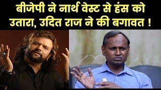 Hans Raj Hans North West Delhi BJP Candidate;  नार्थ वेस्ट से हंस को उतारा, उदित राज ने की बगावत ! - ITVNEWSINDIA