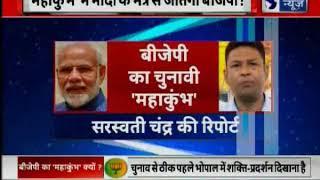 Maharashtra: BJP to organise Mahakumbh in Bhopal | BJP कार्यकर्ताओं का भोपाल में महाकुंभ - ITVNEWSINDIA