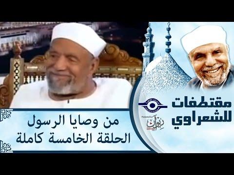 الشيخ الشعراوى | من وصايا الرسول | الحلقة ٥