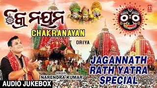 रथ यात्रा Special I Chakranayan I Oriya Jagannath Bhajans I NARENDRA KUMAR I Full Audio SongsJukeBox - TSERIESBHAKTI