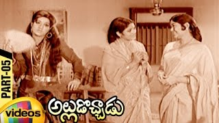 Alludochadu Full Movie - Part 5/13 - Ramakrishna, Jayasudha - MANGOVIDEOS