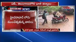Heavy rains in Telangana and Andhra Pradesh In Next 24 Hours| CVR NEWS - CVRNEWSOFFICIAL