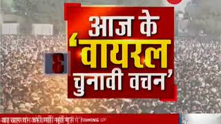 Deshhit: Watch today's 5 'Viral Vachan' - ZEENEWS