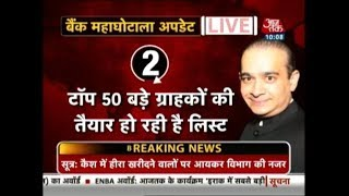 Several Actors And Politicians Under The Radar As IT Dept Tracks Top Customers Of Nirav Modi - AAJTAKTV