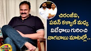 Nagababu about Clashes Between Chiranjeevi and Pawan Kalyan | Naga Babu Interview | Mango News - MANGONEWS