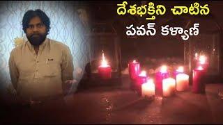 Powerstar Pawan Kalyan Participated In Light For Nation | Narendra Modi - RAJSHRITELUGU