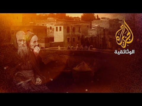 الصعود نحو الشتات - معاناة اليهود المغاربة في إسرائيل