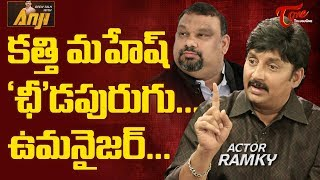 Actor Ramky Sensational Comments on Kathi Mahesh | Open Talk with Anji - TELUGUONE