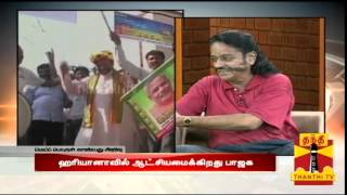 Meiporul Kanbathu Arivu 20-10-2014 Thanthi Tv Morning Newspaper Analysis