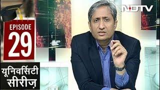 Prime Time with Ravish Kumar | यूनिवर्सिटी का सत्र लेट होने का जिम्मेदार कौन? - NDTVINDIA