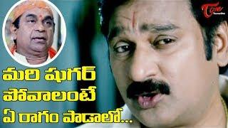 మరి సుగర్ పోవాలంటే ఏ రాగం పాడాలో..   Telugu Comedy Scenes   TeluguOne - TELUGUONE