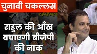 विधानसभा चुनाव: बीजीपी पूछ रही कांग्रेस से तुम्हारे नेता ने झप्पी देकर ,आंख क्यों मारी - ITVNEWSINDIA