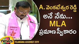 A Venkateswara Reddy Takes Oath as MLA In Telangana Assembly | MLA's Swearing in Ceremony Updates - MANGONEWS