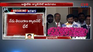 CM KCR To Hold First Cabinet Meeting Over Budget Session | CVR News - CVRNEWSOFFICIAL