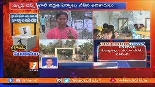 First Phase Of Panchayat Elections Counties In karimnagar | iNews - INEWS