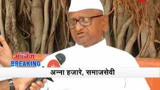 Morning Breaking: Anna Hazare to call off 'Satyagraha' at Ramlila Maidan from March 23 - ZEENEWS