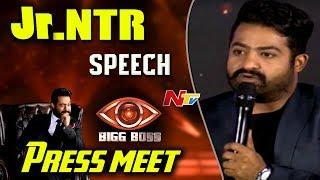 Jr. NTR Speech @ Bigg Boss Telugu Press Conference || #BiggBossTelugu || #BiggBoss || NTV - NTVTELUGUHD