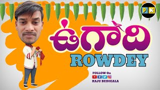 """ BLIND ROWDY "" Telugu comedy short film (PGV) - YOUTUBE"