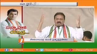 Shabbir Ali Speech at Congress Praja Garjana Meeting at Serilingampally | Hyderabad | iNews - INEWS