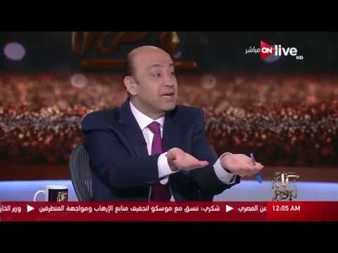 بالفيديو : عمرو أديب يقول  البلد دي عمرها ما هيتصلح حالها طول ما الأهلي بياخد الدوري