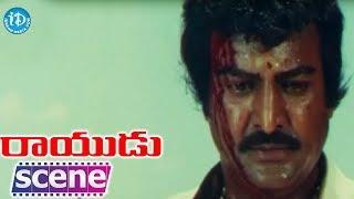 Rayudu Movie Climax Scene - Mohan Babu || Prathyusha || Rachana || Soundarya - IDREAMMOVIES
