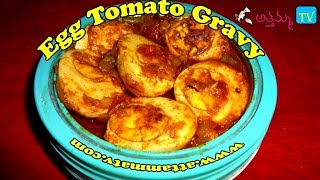 How to Cook  Egg Tomato Gravy  in telugu(గుడ్డ్లు టమాట కూర ).:: by Attamma TV ::. - ATTAMMATV